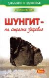 Купить книгу Б. Ю. Покровский - Шунгит - минерал на страже здоровья