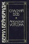 Купить книгу Берил Бейнбридж - Сладкий Боб. Апология Уотсона