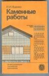 Купить книгу Ищенко И. И. - Каменные работы. Учебник для СПТУ. 5-е изд., перераб. и доп.