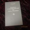 Бейли Алиса. - Трактат о белой магии или путь ученика.