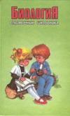 Власова, З.А. - Биология: Справочник школьника