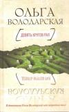 Купить книгу Володарская Ольга - Девять кругов рая