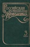 Купить книгу Сергеева, В. - Российская школьная хрестоматия 3 класс