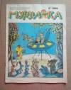Купить книгу журнал - Мурзилка 8, 1990