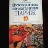 Купить книгу Гершман Сюзи - Путеводитель по магазинам. Париж: полное руководство для тех, кто любит покупать и выбирает качество