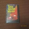 Купить книгу Гуров А. - Тайна красной ртути