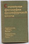 Купить книгу  - Социальная философия Франкфуртской школы.