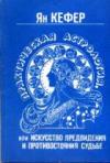 Купить книгу Кефер, Ян - Практическая астрология или искусство предвидения и противостояния судьбе