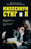Купить книгу Габриэльссон Е. - Миллениум, Стиг и я