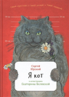 Купить книгу Сергей Юрский - Я кот