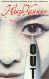 Купить книгу Нацуо Кирино - Аут