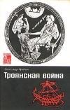 Купить книгу Александр Кравчук - Троянская война. Миф и история