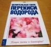 Купить книгу [автор не указан] - Целительная сила перекиси водорода