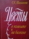 Купить книгу Тавлинова, Г.К. - Цветы в комнате и на балконе