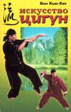 Купить книгу Вон Кью-Кит - Искусство цигун