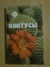 Купить книгу Анисимова Т. Б. - Кактусы