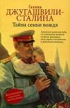 Купить книгу Джугашвили-Сталина - Тайна семьи вождя