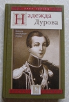 Купить книгу Надежда Дурова - Записки кавалерист–девицы