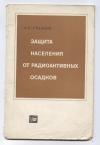 Купить книгу Судаков А. К. - Защита населения от радиоактивных осадков.