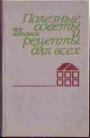 Купить книгу Миладинов, П.Г. - Полезные советы и рецепты для всех