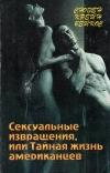 Купить книгу Сюзен Крейн Бейкос - Сексуальные извращения, или Тайная жизнь американцев