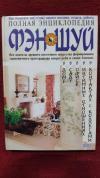 Купить книгу  - Полная энциклопедия Фэн-Шуй