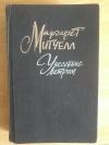 Купить книгу Митчелл Маргарет - Унесённые ветром. Том 2