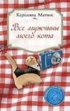Купить книгу Каролина Матиос - Все мужчины моего кота