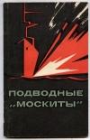 Дмитриев В. В. - Подводные *москиты*. По материалам иностранной печати.