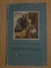 Купить книгу Мамин -Сибиряк Д. Н. - Богач и Еремка