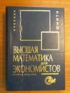 Купить книгу Ред. Кремер Н. Ш. - Высшая математика для экономистов: учебник для вузов