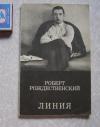 Купить книгу Рождественский Р. - Линия (поэзия)