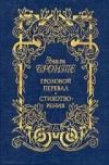 Купить книгу Бронте, Эмили - Грозовой перевал. Стихотворения