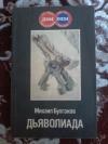 Купить книгу Булгаков М. А. - Дьяволиада
