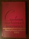 Купить книгу Ред. Боголюбов К. М. - Справочник партийного работника. Вып. 24. В 2 томах