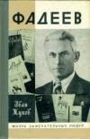 Купить книгу Жуков, Иван - Фадеев