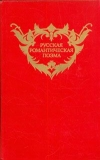 Сборник - Русская романтическая поэма