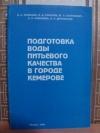 Купить книгу Драгинский, В.Л. - Подготовка воды питьевого качества в городе Кемерове
