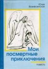 купить книгу Вознесенская Юлия - Мои посмертные приключения.