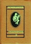 Купить книгу Бенедиктов В. Г. - Стихотворения.