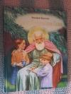 купить книгу Воронин Т. - Свет мой чудотворец Савва