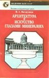 Купить книгу Вахрушев, В. А. - Архитектура и искусство глазами минералога