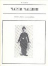 Купить книгу Садуль, Жорж - Чарли Чаплин
