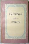 Купить книгу Карамзин Н. М. - Повести