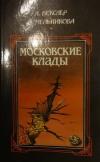 Купить книгу Векслер А., Мельникова А. - Московские клады.