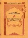 купить книгу Свами Вивекананда - Практическая Веданта. Избранные работы