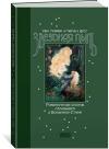 Купить книгу Гейман, Н.; Весс, Ч. - Звездная пыль