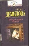 Купить книгу Алла Демидова - Бегущая строка памяти