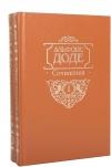 Альфонс Доде - Сочинения (комплект из 2 книг)