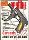- Оружие: журнал. N 7 2007.
